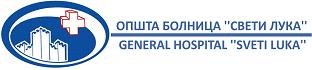 "Opšta bolnica ""Sveti Luka"""